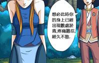 第七話 肖凝兒(下)